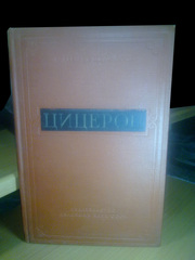 Цицерон. Сборник статей. 1958