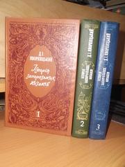 Яворницький. Історія запорізьких козаків. У 3 томах