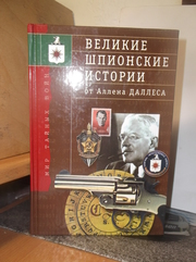 Великие шпионские истории от Аллена Даллеса. Серия Мир тайных войн
