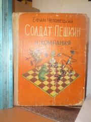 Чеповецкий. Солдат Пешкин и компания. Веселка. 1979. Ув формат