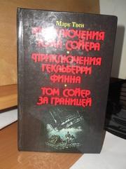 Марк Твен. Приключения Тома Сойера и Гекльберри Финна. Сойер за границ