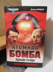 Ирвинг Д. Атомная бомба для Гитлера. Сверхсекретное оружие Вермахта