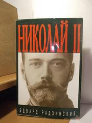 Радзинский. Николай II - жизнь и смерть. Вагриус