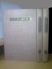 Бажов. Собрание сочинений в 3 томах