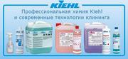 Профессиональная химия из Германии известного бренда Kiehl