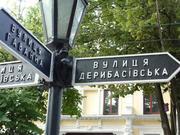 Продается в Одессе ресторан Дерибасовская ул 250 м кв.