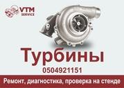 Заводской ремонт трубокомпрессоров,  турбин