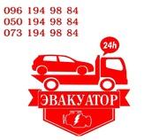 Автоэвакуатор Одесса круглосуточно. Вызвать эвакуатор 24 на 7 Одесса.