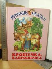 Крошечка-Хаврошечка. Русские сказки. Сборник сказок. Увеличенный альбо