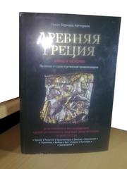 Коттерилл. Древняя Греция. Мифы и история. Величие и слава греческой ц