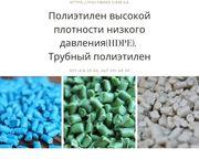 Вторичная гранула ПОЛИСТИРОЛ,  ПЭВД 1 сорт,  ПЭ100,  ПЭ80,  ПЭНД (273, 276,