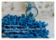Продаю вторичный ПНД 273,  ПНД 276 цветной в виде гранулы