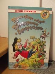 Дружков. Волшебная школа Карандаша и Самоделкина. Серия Золотая библио