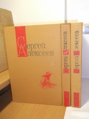 Алексеев Сергей. Собрание сочинений в 3 томах