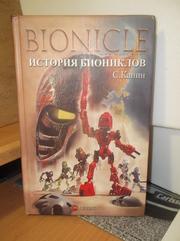 Канин С. История БИОНИКЛОВ. Книга 1