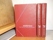 Фейербах Л. Собрание произведений в 3 томах. Серия Философское наследи
