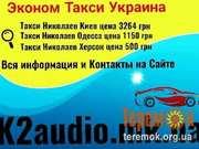 Такси Николаев-Одесса,  цена - 1050 грн.