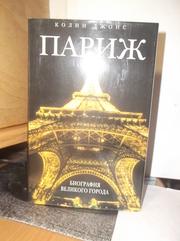 Джонс Колин. Париж. Биография Великого города