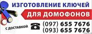 Домофонные ключи с доставкой Одесса