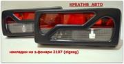 Ваз 2107 задние фонари с накладками