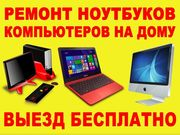 Ремонт ноутбуков,  компьютеров,  переферии в Одессе.