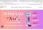 Продам 6-летний интернет-магазин Эко бытовой химии и натуральной косме