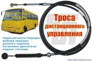 Тросы управления ТНВД,  КПП,  для автобусов Богдан,  Эталон,  ЛиАЗ,  ПАЗ