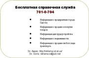 Справочная служба в Одесском регионе