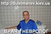 Мануальная терапия в Киеве, консультация, диагностика и лечение