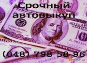 Срочный втовыкуп.Одесса.063-238-51-85