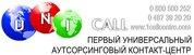 УНИКОЛЛ - это автоматизированный операторский контакт-центр