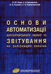 Памак Маг-Нит Одесса