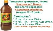 Гаупсин,  купить гаупсин,  гаупсин Одесса,  гаупсин Киев,  гаупсин Харьков,  гау